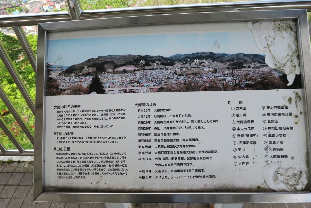 大鰐温泉つつじ祭り、会場の茶臼山公園が予想以上に山でした ...