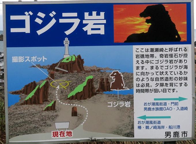 ゴジラ岩へのルート