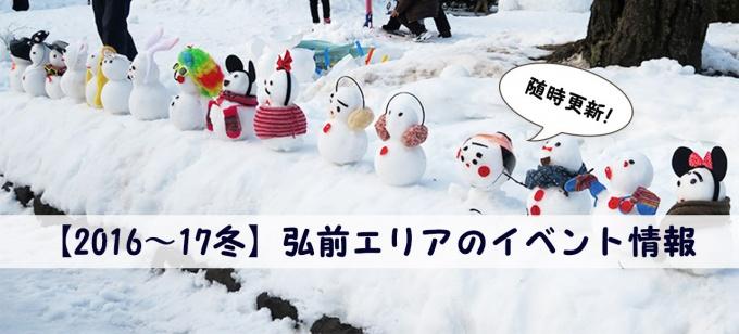 2016年弘前城雪灯籠祭りより