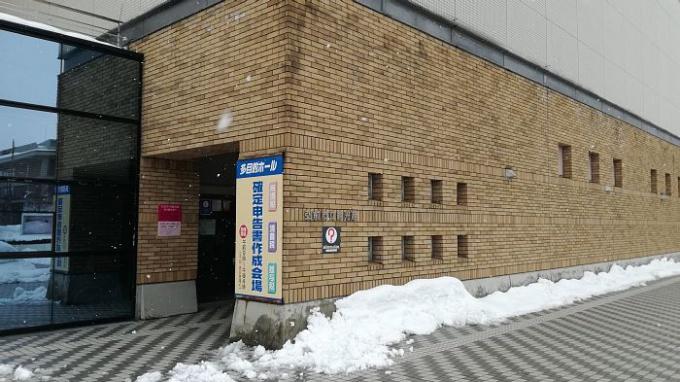 弘前市立観光館の確定申告書作成会場