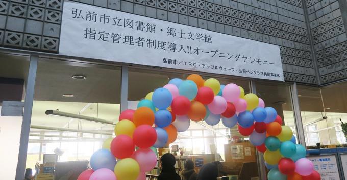 オープニングセレモニーの装飾がされた図書館入口