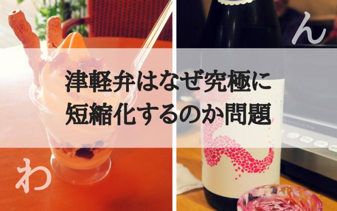 最短スイーツ「わ」と最短日本酒「ん」