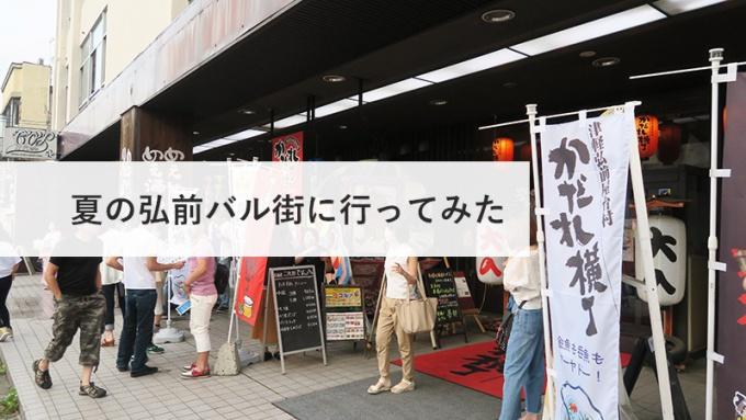 弘前バル街・夏もかだれ横丁からスタート