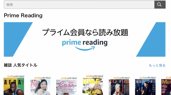 Amazonプライム会員読み放題プライムリーディング開始