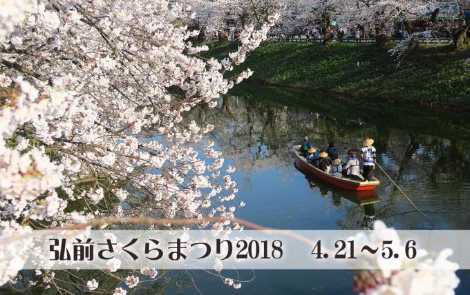 弘前さくらまつりの観光遊覧船(2017年撮影)