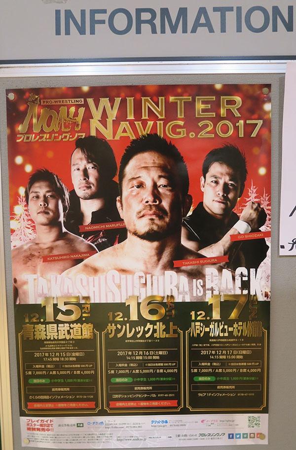 青森県武道館入口の告知ポスター
