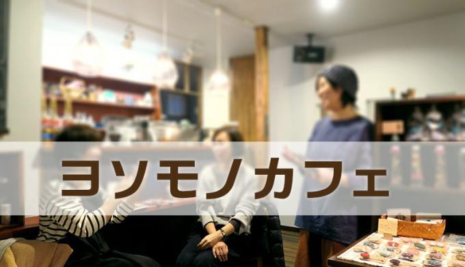 夕方のヨソモノカフェ