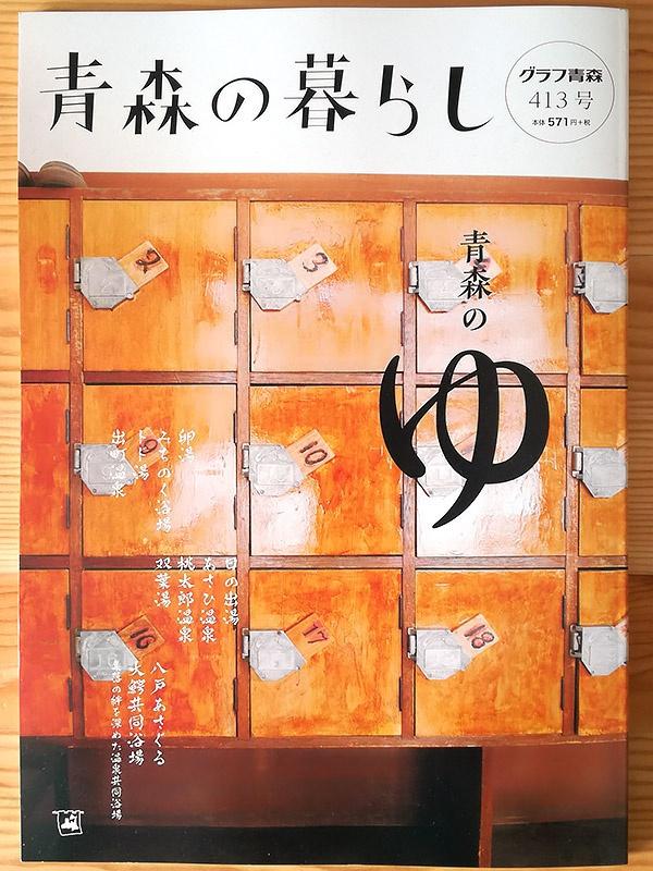 青森の暮らし413号