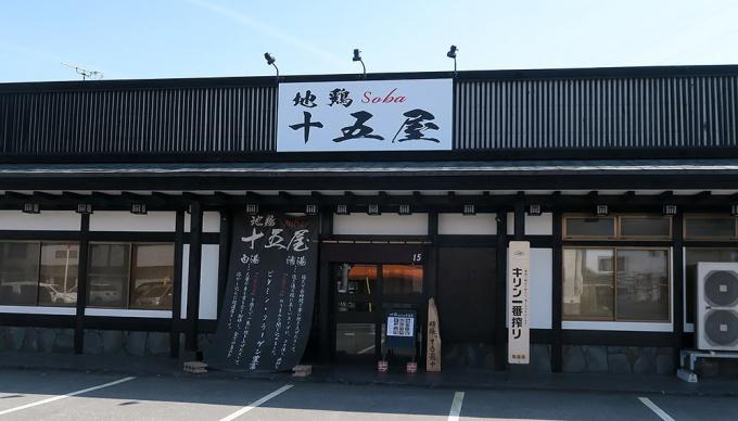 弘前市田園の地鶏soba十五屋