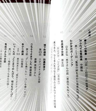写真:目次より「スタバdeこぎん主宰 斎藤美佳子さん」