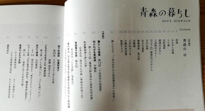 青森の暮らし413号目次