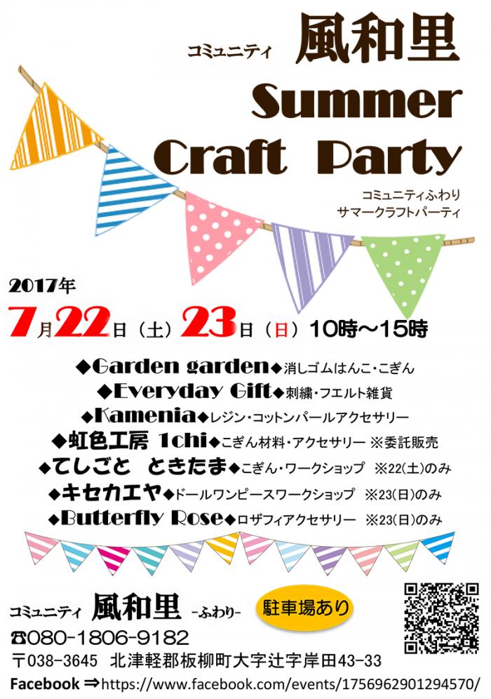 コミュニティ風和里 Summer Craft Party