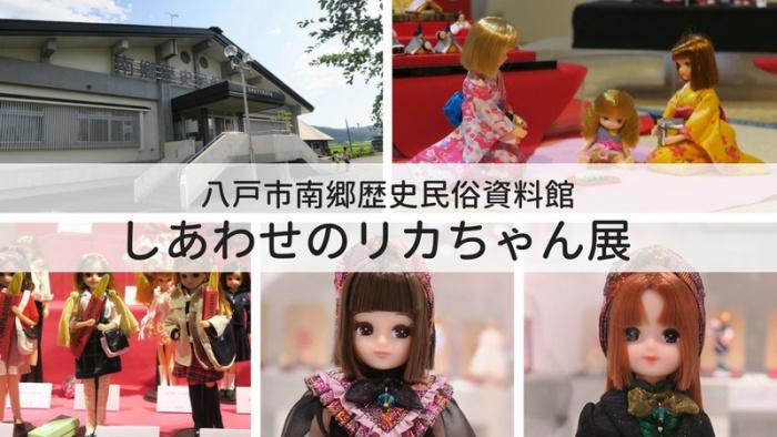 しあわせのリカちゃん展(八戸市南郷)