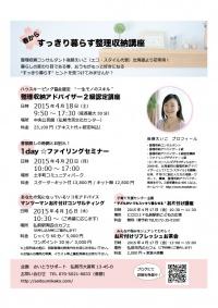 後藤えいこさん弘前イベントのパンフレット