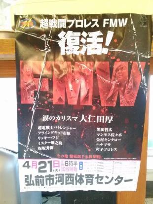 4月21日FMWプレ旗揚げポスター
