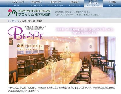 ブロッサムホテル弘前ホームページ