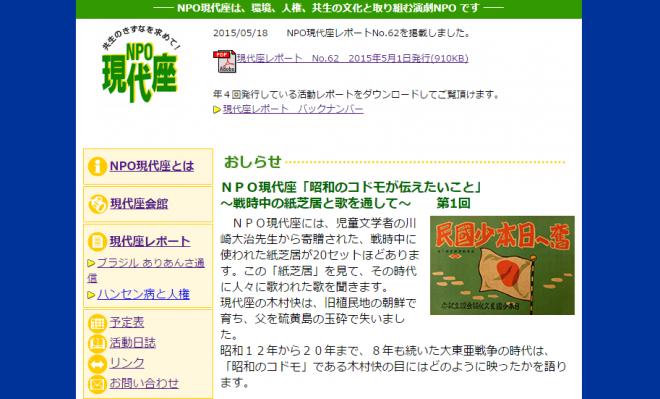 NPO現代座Homepage