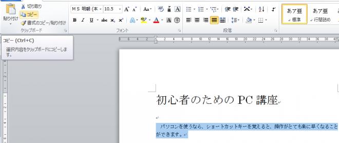 ソフト(ここではワード)のコピーボタンを探して、そこにカーソルを合わせて押してコピー