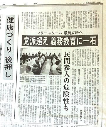 東奥日報(2015年5月28日朝刊)