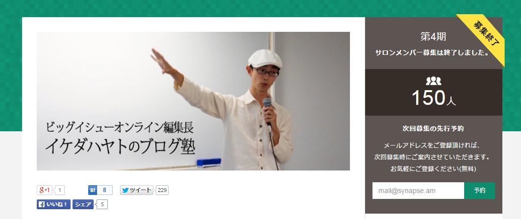 オンラインサロン「イケダハヤトのブログ塾」