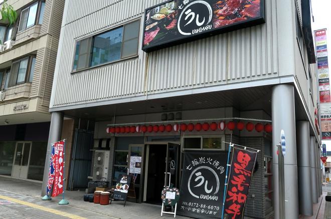 炭火焼「USHIMARU」外観