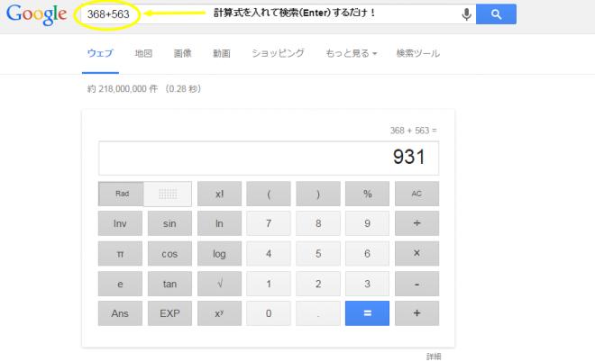 Google電卓