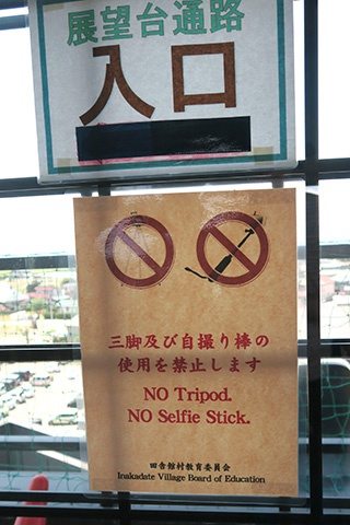 三脚だけじゃなく自撮り棒も禁止になりました