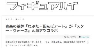 青森の基幹『ねぶた・田んぼアート』が『スター・ウォーズ』と激アツコラボ:フィギュアハイ