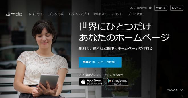 Jimdo公式ホームページ(日本)