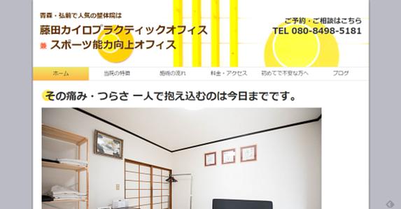 藤田カイロプラクティックオフィス 兼 スポーツ能力向上オフィス