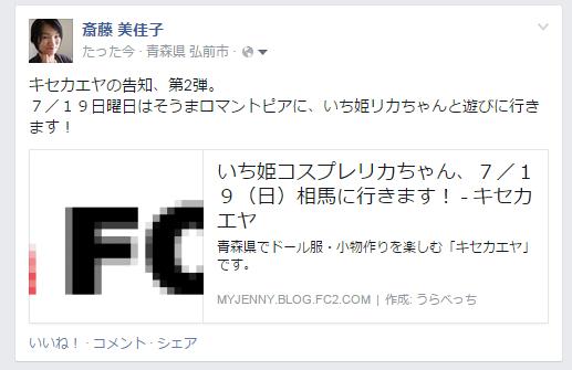 アイキャッチ画像がFC2のロゴ(涙)