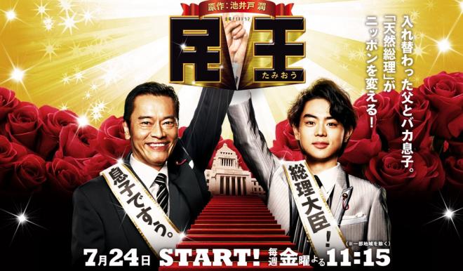 金曜ナイトドラマ「民王」(たみおう)