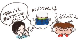 ハハ「ゆるいって、君のズボンのように?」