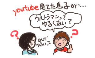 youtube見ていた息子が「ウルトラマンってゆるくない?」