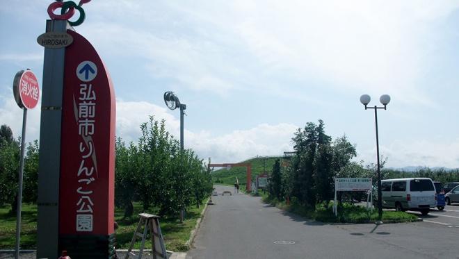 弘前りんご公園入口