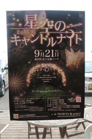 星空のキャンドルナイトのポスター