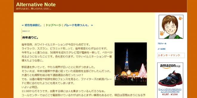 旧ブログ2006年11月の投稿