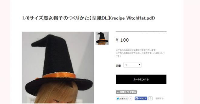 1/6サイズ魔女帽子のつくりかた