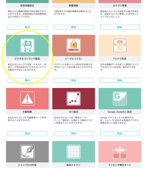 BASEアプリ選択画面