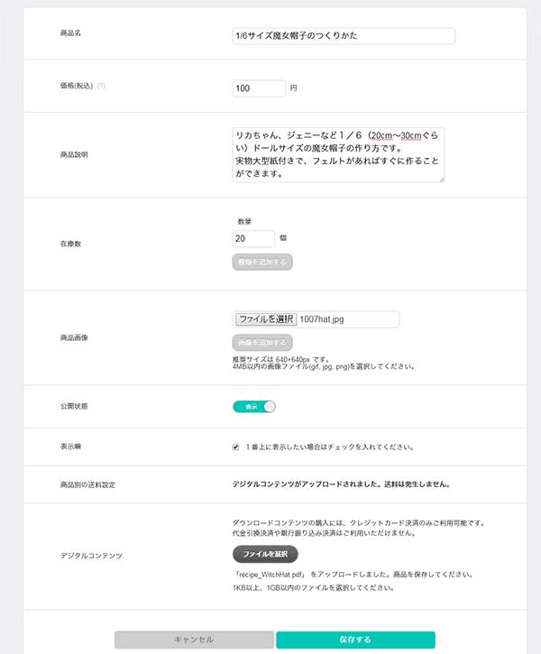 商品登録画面