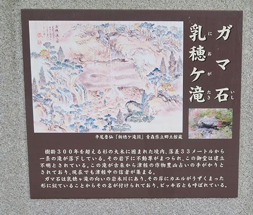 ガマ石、乳穂ヶ滝の解説