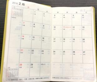 月間ページ