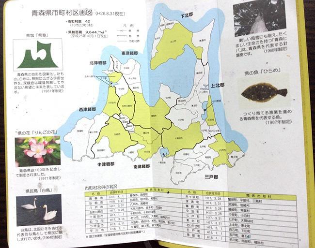 青森県市町村MAP