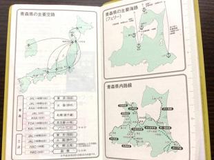 青森県発着の路線図
