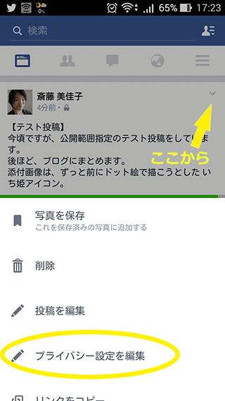 共有範囲を変更(モバイル)