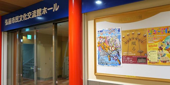 うぃっちたいむ2!!展示&ステージ会場(ヒロロ4階)