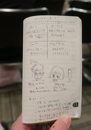わたしのゲーム企画書
