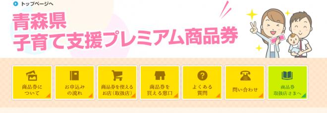青森県子育て支援プレミアム商品券専用サイト