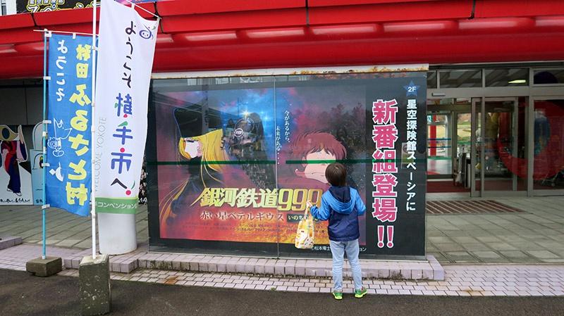 秋田ふるさと村入口のプラネタリウム番組案内
