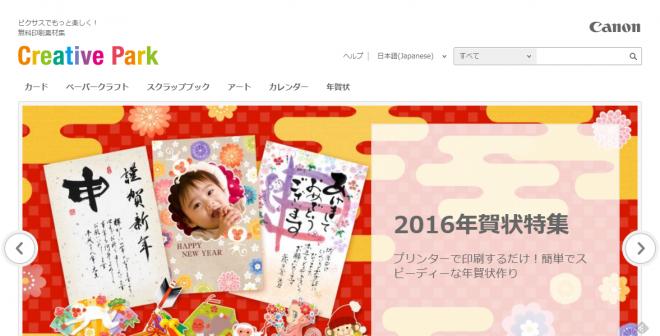 Canonの年賀状特集サイト
